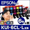 KUI-6CL-L エプソン プリンターインク  KUI-6CL-L +KUI-BK-L (クマノミ インク) 6色セット+黒1本 互換インクカートリッジ EP-880 EP-879