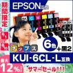 エプソン プリンターインク クマノミ  KUI-6CL-L + KUI-BK-L (クマノミ インク) KUI-6CL-L 6色セット+黒2本 互換インクカートリッジ EP-880 EP-879