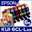 KUI-6CL-L エプソン プリンターインク クマノミ インク 6色セット (KUI-BK-L KUI-C-L KUI-M-L KUI-Y-L KUI-LC-L)KUI-6CL  互換インク EP-880 EP-879