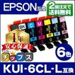 KUI-6CL-L エプソン プリンターインク  KUI-6CL-L(クマノミ) 6色セット  (KUI-BK-L KUI-C-L KUI-M-L KUI-Y-L KUI-LC-L)KUI-6CL  互換インク EP-880 EP-879