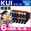 KUI-6CL-L エプソン プリンターインク クマノミ インク 6色自由選択 (KUI-BK-L KUI-C-L KUI-M-L KUI-Y-L KUI-LC-L)互換インク  [KUI-6CL-L-FREE]