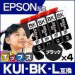エプソン プリンターインク  KUI-BK-L (クマノミ インク) ブラック 単品×4 (KUI-BK の増量版) 互換インクカートリッジ EP-880 EP-879