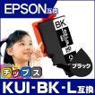 エプソン プリンターインク  KUI-BK-L (クマノミ インク) ブラック 単品 (KUI-BK の増量版) 互換インクカートリッジ EP-880 EP-879