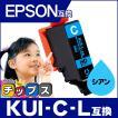 エプソン プリンターインク  KUI-C-L (クマノミ インク) シアン 単品 (KUI-C の増量版) 互換インクカートリッジ EP-880 EP-879