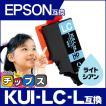 エプソン プリンターインク  KUI-LC-L (クマノミ インク) ライトシアン 単品 (KUI-LC の増量版) 互換インクカートリッジ EP-880 EP-879