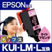 エプソン プリンターインク  KUI-LM-L (クマノミ インク) ライトマゼンタ 単品 (KUI-LM の増量版) 互換インクカートリッジ EP-880 EP-879