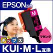 エプソン プリンターインク  KUI-M-L (クマノミ インク) マゼンタ 単品 (KUI-M の増量版) 互換インクカートリッジ EP-880 EP-879