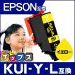 エプソン プリンターインク  KUI-Y-L (クマノミ インク) イエロー 単品 (KUI-Y の増量版) 互換インクカートリッジ EP-880 EP-879