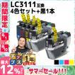 LC3111 ブラザー プリンターインク LC3111-4PK+LC3111BK 4色セット+黒1本 LC3111 互換インク互換インクカートリッジ DCP-J973N DCP-J572N MFC-J893N
