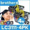 LC3111 ブラザー プリンターインク LC3111-4PK 4色セット×2 LC3111 互換インクカートリッジ DCP-J973N DCP-J572N MFC-J893N