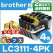 LC3111 ブラザー プリンターインク LC3111-4PK 4色セット LC3111BK 互換インクカートリッジ DCP-J978N DCP-J577N MFC-J898N DCP-J973N MFC-J893N