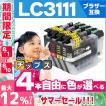 LC3111BK LC3111C LC3111M LC3111Y ブラザー プリンターインク LC3111-4PK 4色自由選択 LC3111 互換インク [LC3111-4PK-FREE]