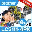LC3111 ブラザー プリンターインク LC3111-4PK+LC3111BK 4色セット×2+黒2本 LC3111 互換インク互換インクカートリッジ(あすつく)