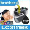 LC3111 ブラザー プリンターインク LC3111BK ブラック 単品 LC3111 互換インク互換インクカートリッジ DCP-J973N DCP-J572N MFC-J893N
