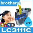 LC3111 ブラザー プリンターインク LC3111C シアン 単品 LC3111 互換インク互換インクカートリッジ DCP-J973N DCP-J572N MFC-J893N