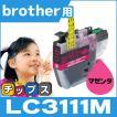 LC3111 ブラザー プリンターインク LC3111M マゼンタ 単品 LC3111 互換インク互換インクカートリッジ DCP-J973N DCP-J572N MFC-J893N