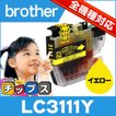 LC3111 ブラザー プリンターインク LC3111Y イエロー 単品 LC3111 互換インク互換インクカートリッジ DCP-J973N DCP-J572N MFC-J893N