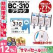 BC-310 BC310 キャノン プリンターインク ブラック 単品 ワンタッチ詰め替えインク bc310 iP2700 MP490 MP493 MP480 MP280 (あすつく)