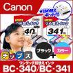 BC-340 BC-341 BC-340XL BC-341XL キャノン プリンターインク ブラック+カラー 詰め替えインク MG3630 TS5130 MG3530 MG3230(あすつく)