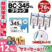 BC-345XL BC345 キャノン プリンターインク ブラック 単品 ワンタッチ詰め替えインク bc345 bc345xl PIXUS TS3130 TS203 TS3130S TR4530(あすつく)