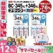 BC-345XL BC-346XL BC345 BC346 キャノン プリンターインク ブラック+カラー ワンタッチ詰め替えインク bc345 bc346 PIXUS TS3130 TS203 TR4530(あすつく)
