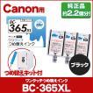 BC-340XL BC-345XL BC-310 対応 キャノン プリンターインク ブラック 単品 ワンタッチ詰め替えインク bc345 bc340 bc310(あすつく)