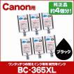 キャノン プリンターインク BC-310 BC-340XL BC-345XL ブラック ワンタッチ詰め替え補充用インク  bc340