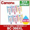 キャノン プリンターインク BC-311 BC-341XL BC-346XL カラー ワンタッチ詰め替え補充用インク