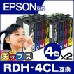 エプソン プリンターインク RDH-4CL (リコーダー ) 4色セット×2 rdh インク エプソン 互換インクカートリッジ PX-048A PX-049A
