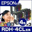 エプソン プリンターインク RDH-4CL (リコーダー ) 4色セット×3 rdh インク エプソン 互換インクカートリッジ PX-048A PX-049A