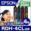 エプソン プリンターインク RDH-4CL(リコーダー) 4色セット rdh インク RDH-BK RDH-C RDH-M RDH-Y 互換インクカートリッジ PX-048A PX-049A インク