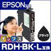 エプソン プリンターインク RDH-BK-L ブラック 単品 (RDH-BKの増量版) リコーダー 互換インクカートリッジ PX-048A PX-049A インク