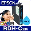 エプソン プリンターインク RDH-C シアン 単品 リコーダー 互換インクカートリッジ PX-048A PX-049A インク