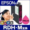 エプソン プリンターインク RDH-M マゼンタ 単品 リコーダー 互換インクカートリッジ PX-048A PX-049A インク