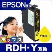 エプソン プリンターインク RDH-Y イエロー 単品 リコーダー 互換インクカートリッジ PX-048A PX-049A インク