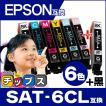 SAT-6CL 互換(サツマイモ) 6色セット+黒1本 エプソンインクカートリッジ互換 EP-712A EP-812A プリンターインク