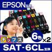 SAT-6CL 互換(サツマイモ) 6色×2セット  エプソンインクカートリッジ互換 EP-712A EP-812A エプソン プリンターインク
