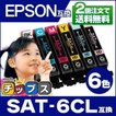 SAT-6CL 互換(サツマイモ) 6色セット SAT-BK SAT-C SAT-M SAT-Y SAT-LC SAT-LM エプソンインクカートリッジ互換 EP-712A EP-812A インク