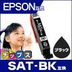 エプソン プリンターインク SAT 互換(サツマイモ)SAT-BK ブラック 単品 互換インク EP-712A EP-812A