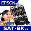 エプソン プリンターインク SAT 互換(サツマイモ)SAT-BK ブラック×4セット 互換インク EP-712A EP-812A