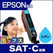 エプソン プリンターインク SAT 互換(サツマイモ)SAT-C シアン 単品 互換インク EP-712A EP-812A