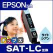 エプソン プリンターインク SAT 互換(サツマイモ)SAT-LC ライトシアン 単品 互換インク EP-712A EP-812A