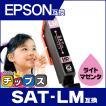 エプソン プリンターインク SAT 互換(サツマイモ)SAT-LM ライトマゼンタ 単品 互換インク EP-712A EP-812A