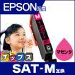 エプソン プリンターインク SAT 互換(サツマイモ)SAT-M マゼンタ 単品 互換インク EP-712A EP-812A