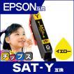 エプソン プリンターインク SAT 互換(サツマイモ)SAT-Y イエロー 単品 互換インク EP-712A EP-812A