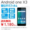 Android One X3 アンドロイドワンX3 AndroidOne X3 Y!...