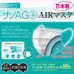 不織布 マスク 日本製 50枚入り 高性能ナノAGフィルター採用 「ナノAG+AIRマスク」 紫外線カット 花粉 抗菌 防臭