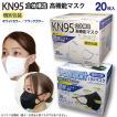 KN95 マスク 20枚 箱タイプ 送料無料 5層フィルタ 快適3D立体構造 微粒子カット 不織布 メガネが曇らない 耳にやさしい レギュラーサイズ 使い切り 長さ調節可能