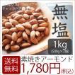 素焼きアーモンド 1kg(500g×2袋) 真空パック