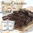 【割れチョコ ビター 1kg (500g×2袋)】送料無料  ビター チョコレート 大容量 業務用